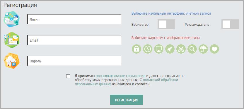 Регистрация в сервисе интернет рекламы