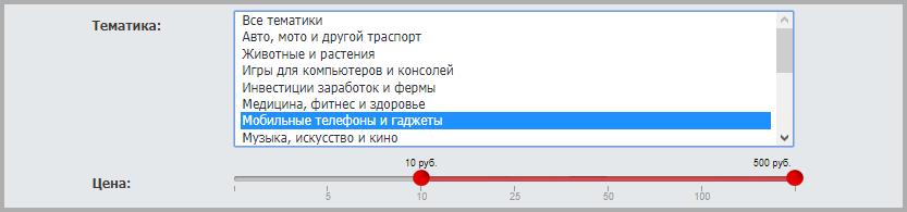 вам нужна реклама за 10 рублей