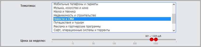 вам нужна реклама за 1000 рублей