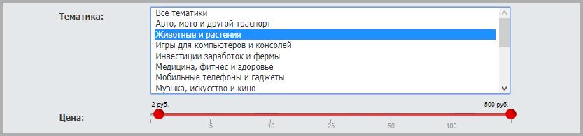 вам нужна реклама за 2 рубля