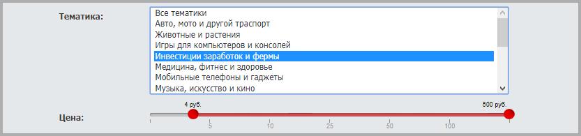 вам нужна реклама за 4 рубля
