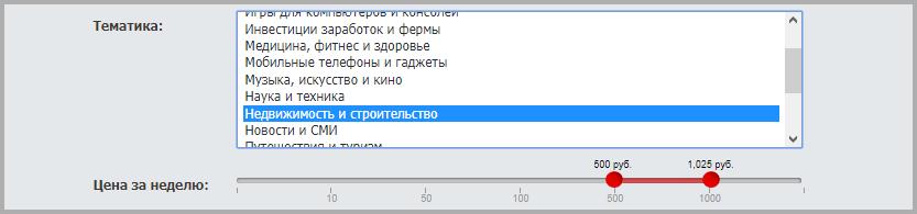 вам нужна реклама за 500 рублей