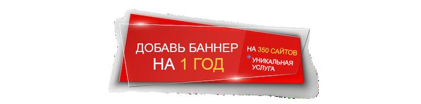 Баннерная реклама на собственных посещаемых 350 сайтах на 1 год
