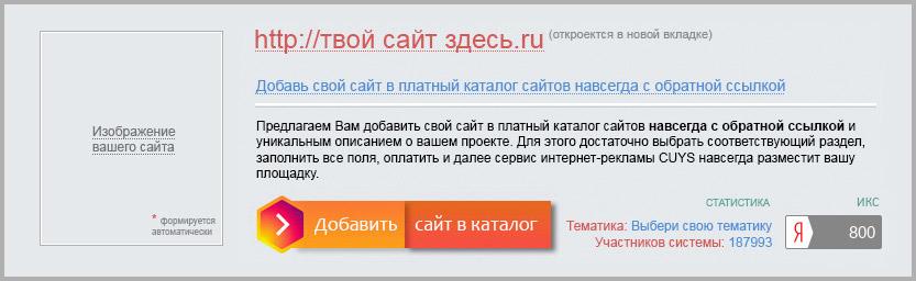 Пример добавленного сайта