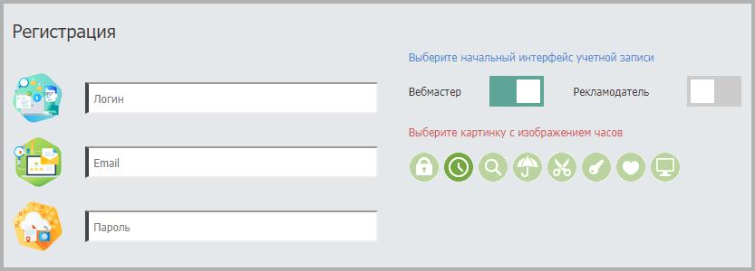 Регистрация для заработка на сайте