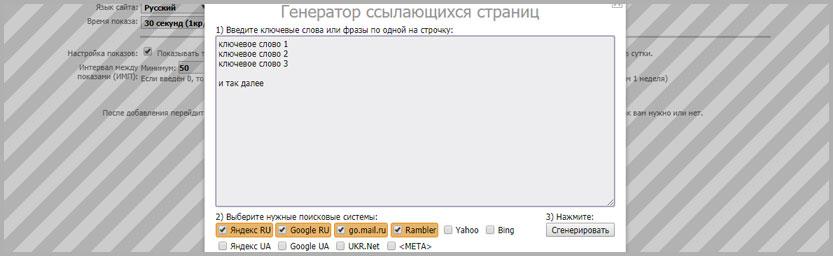 Указываем ключевые слова для программы вебсерфа