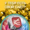 CUYS - сервис витрин ссылок и баннеров
